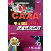 CAXA电子图板2011标准实例教程(附光盘计算机辅助设计课程教学规划教材)