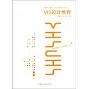 VIS设计教程/中国美术院校艺术设计学科教材丛书