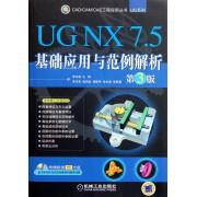 UG NX7.5基础应用与范例解析(附光盘第3版)/UG系列/CAD\CAM\CAE工程应用丛书
