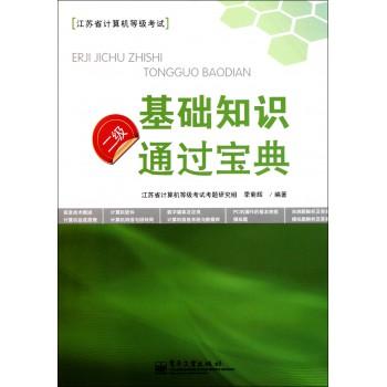二级基础知识通过宝典(江苏省计算机等级考试)