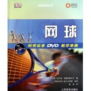 网球(附光盘)/休闲体育丛书