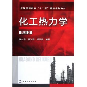 化工热力学(第3版普通高等教育十二五重点规划教材)
