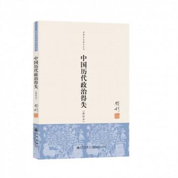 中国历代政治得失(新校本)/钱穆先生*作系列