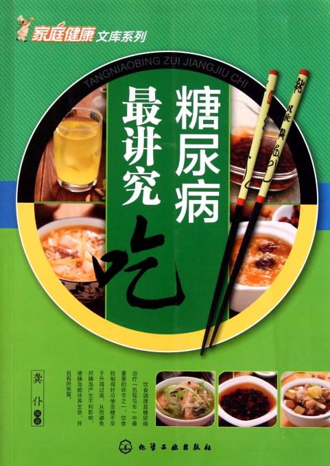 糖尿病讲究吃/家庭健康文库系列