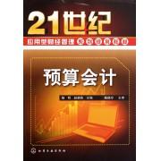 预算会计(21世纪应用型财经管理系列规划教材)