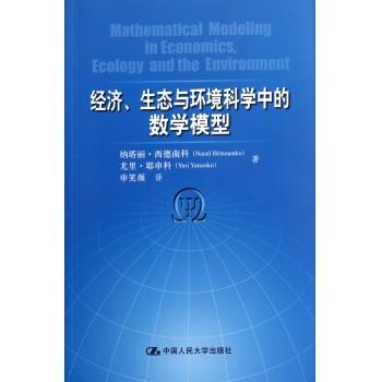 经济生态与环境科学中的数学模型