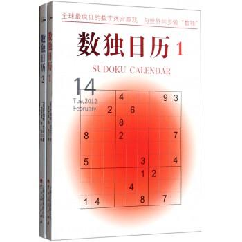 数独日历(共2册)