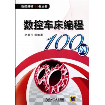 数控车床编程100例/数控编程100例丛书