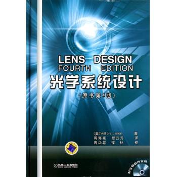光学系统设计(附光盘原书第4版)(精)