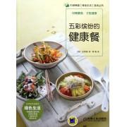 五彩缤纷的健康餐/绿色生活系列丛书