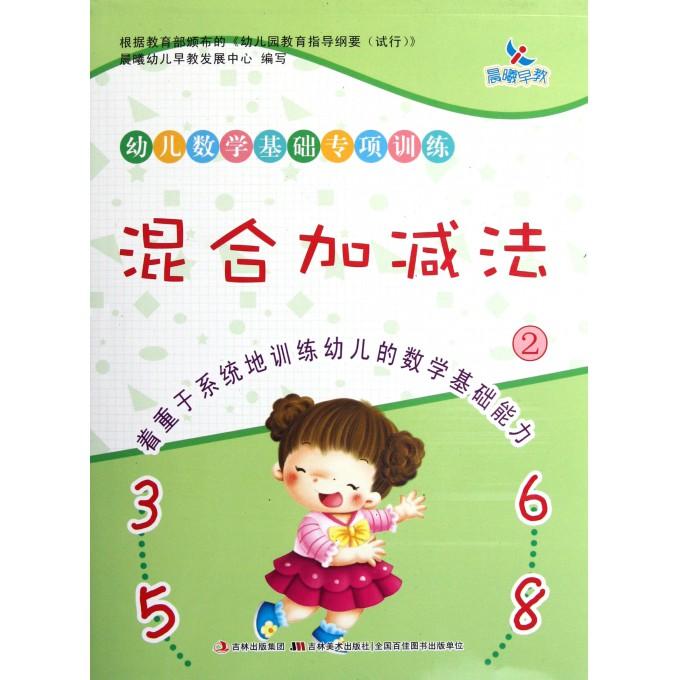 混合加减法(2)/幼儿数学基础专项训练