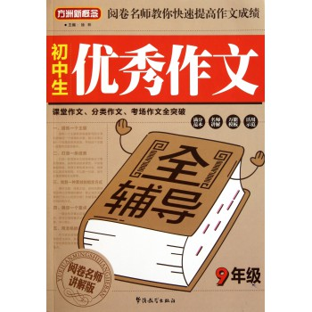 初中生**作文(9年级阅卷名师讲解版)/方洲新概念
