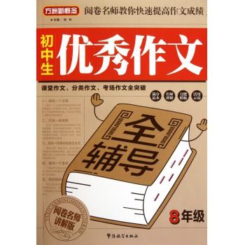 初中生**作文(8年级阅卷名师讲解版)/方洲新概念