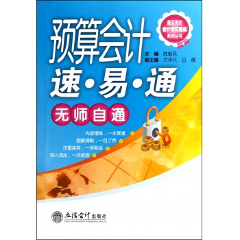 预算会计速易通/会计学习速成系列丛书