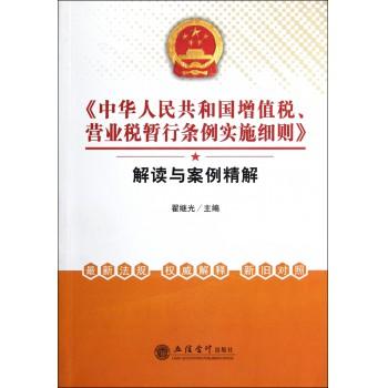 中华人民共和国增值税营业税暂行条例实施细则解读与案例精解