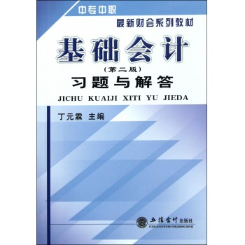 基础会计<第2版>习题与解答(中专中职*新财会系列教材)