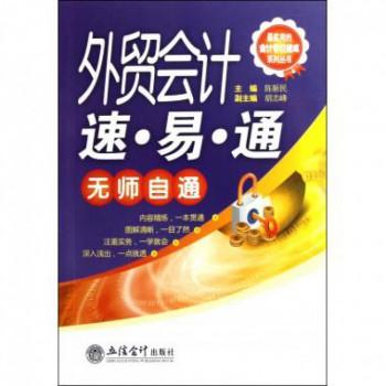 外贸会计速易通/会计学习速成系列丛书