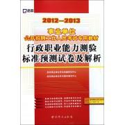 行政职业能力测验标准预测试卷及解析(2012-2013事业单位公开招聘工作人员考试专用教材)