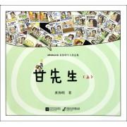 甘先生(上)/黄伟明个人作品集