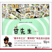 甘先生(下)/黄伟明个人作品集