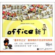 office新丁/黄伟明个人作品集