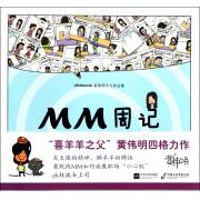 MM周记/黄伟明个人作品集