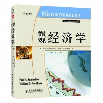 微观经济学(**9版)
