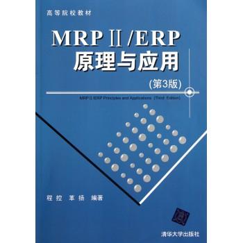 MRPⅡERP原理与应用(第3版高等院校教材)
