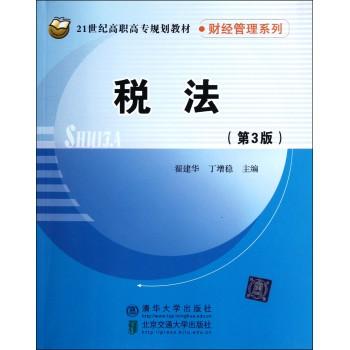 税法(第3版21世纪高职高专规划教材)/财经管理系列