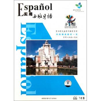 CD-R实用西班牙语(7碟附书)