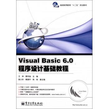 Visual Basic6.0程序设计基础教程(普通高等教育十二五规划教材)