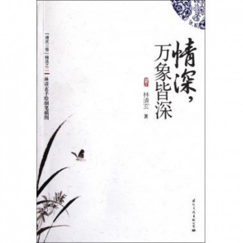 情深万象皆深(手绘细笔插图)/清欢三卷精选