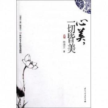 心美一切皆美(手绘细笔插图)/清欢三卷精选