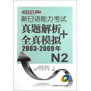 新日语能力考试真题解析+全真模拟(附光盘2003-2009年N2)