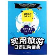 实用旅游日语进阶话典(附光盘)