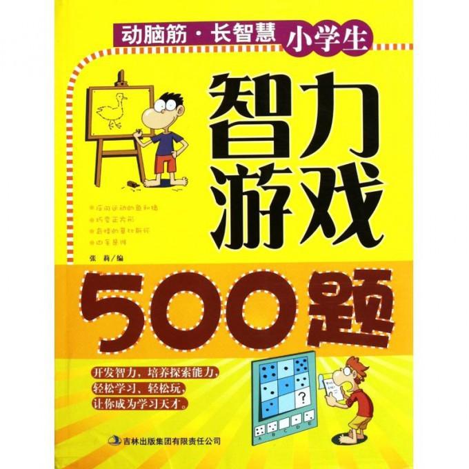 小学生智力游戏500题