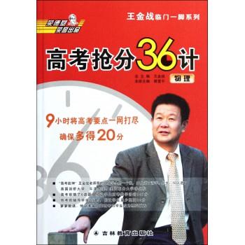 高考抢分36计(物理)/王金战临门一脚系列