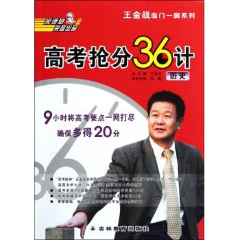 高考抢分36计(历史)/王金战临门一脚系列