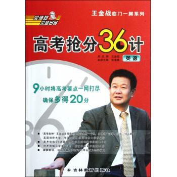 高考抢分36计(英语)/王金战临门一脚系列
