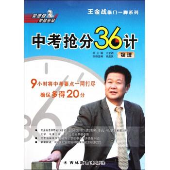 中考抢分36计(物理)/王金战临门一脚系列