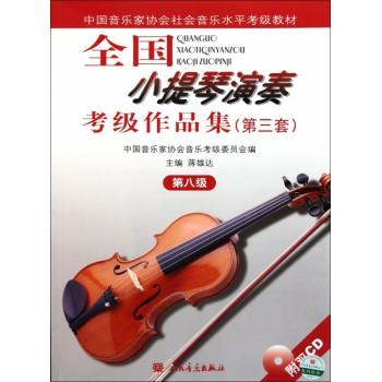 全国小提琴演奏考级作品集(附光盘第3套第8级中国音乐家协会社会音乐水平考级教材)