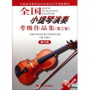 全国小提琴演奏考级作品集(附光盘第3套第7级中国音乐家协会社会音乐水平考级教材)
