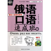 俄语口语速成班(附光盘精彩口语操练教程)/口语速成班系列