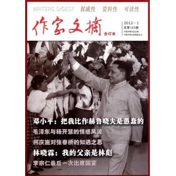 作家文摘合订本(2012-1总**85期)