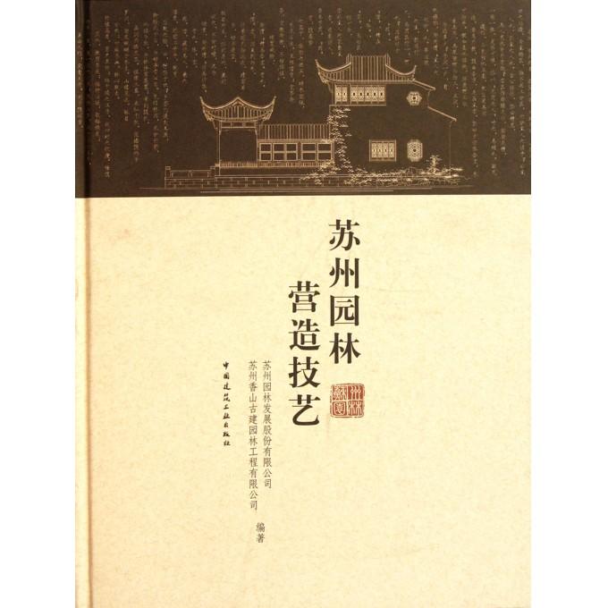 苏州园林营造技艺(精)