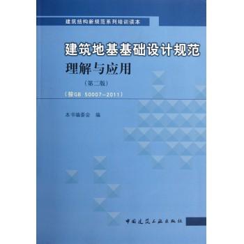 建筑地基基础设计规范理解与应用(第2版按GB50007-2011建筑结构新规范系列培训读本)