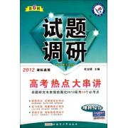 理科综合试题调研(第6辑2012课标通用高考热点大串讲)