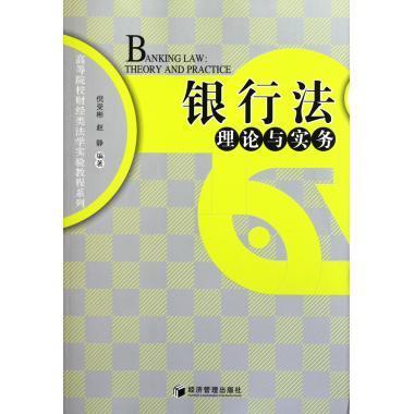 银行法理论与实务/高等院校财经类法学实验教程系列