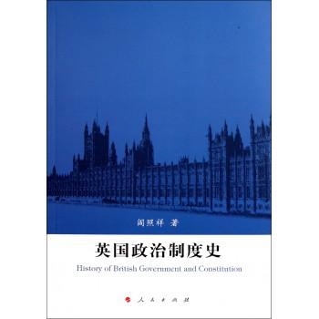 英国政治制度史