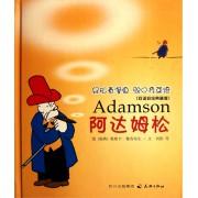 阿达姆松(双语彩绘典藏版)(精)